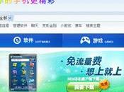 China Mobile recrute bêta testeurs pour AppStore