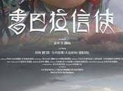 facteur Shangri-La, Zhong [Festival cinéma chinois]