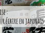 Ecriture japonaise systèmes pour écrire japonais
