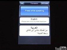 Traduire l'anglais l'arabe partir iPhone Blackberry, avec reconnaissance vocale