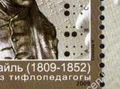 Timbre Louis Braille Kazakhstan