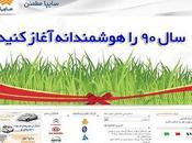 Revue presse marché l'auto Iran Akebono-Bosch Assurance auto Lefrand