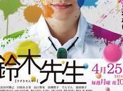 (J-Drama) Suzuki Sensei high school drama consistant attachant