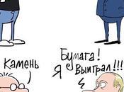 Pierre, feuille, ciseaux... démocratie russe fond puit