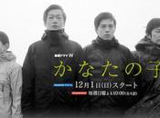 (J-Drama) Kanata quête d'expiation Fuji