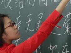 Etudier Chine mandarin