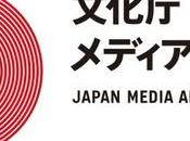 Dans recoin monde Nee, Mama remportent Grand Prix 21ème Japan Media Arts Festival