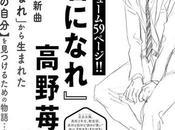 Ichigo TAKANO (Orange) lancer nouvelle série