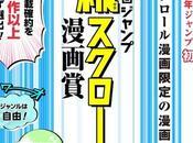 Shônen Jump lance concours mangas destinés lecture smartphones