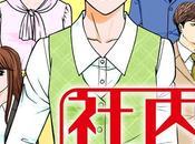 漫画『社内探偵(7)』を無料で読む方法!